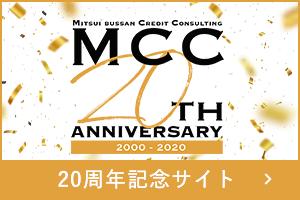 20周年記念サイト